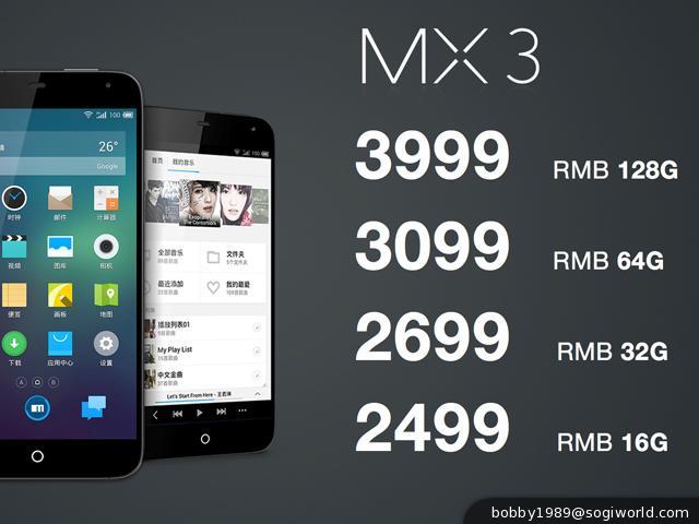 魅族-MX3-智能手機-官圖-售價資訊