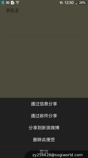 优米-CROSS-C1-功能截图