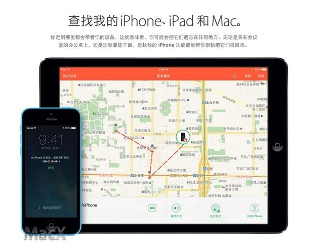 苹果推出的 iOS 7.1 更新版本存在安全隐患,iPhone 手机用户无需禁用 Find My iPhone 便能删除 iCloud 账号,账号删后,可直接刷机,不用输入密码。(图片来源:苹果网) 苹果 iOS 7.1 安全隐患演示视频: 资料来源: