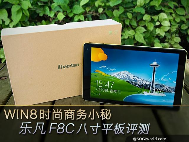 乐凡-livefan-F8C-WIN8-平板电脑-真机照-实拍图-外观图