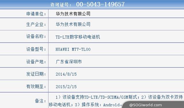 华为mt7-cl00/tl00/tl10获工信部认证