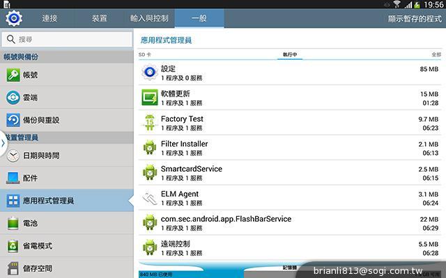 三星-GALAXY-Note10.1-2014Edition-平板电脑-评测图-效能跑分图