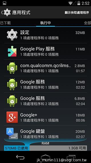 谷歌-Nexus-5-效能截图