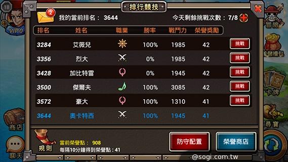 海賊大亂鬥App 組裝個人牌組成為海賊王