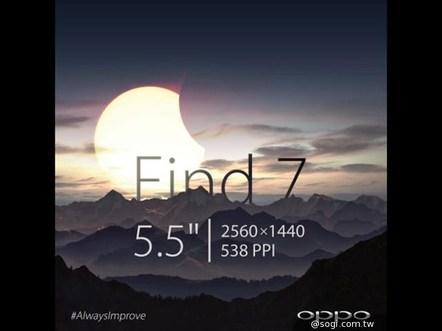 OPPO Find 7採5.5吋2K螢幕 傳