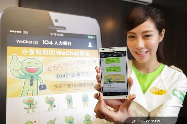 「104 WeChat官方帳號」上線  行動求職跨入社群平台