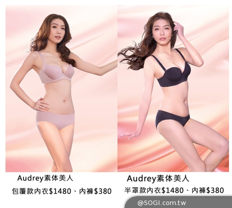 Audrey「素体美人」親膚、裸色 讓簡單的素面內衣更不簡單