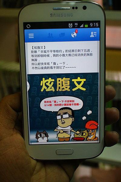 【活動公告】新生代大玩家三星GRAND Neo樂享機 答題免費抽