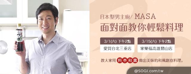 「龜甲萬」日本型男主廚MASA教你輕鬆料理