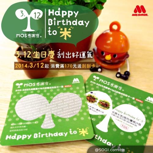 摩斯漢堡生日慶 HAPPY BIRTHDAY to「米」