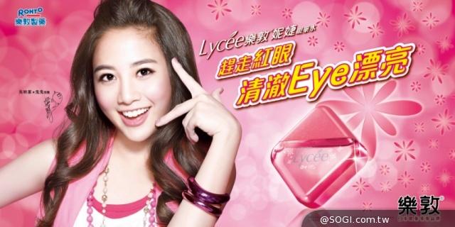 「樂敦妮婕眼藥水」首度啟用台灣區品牌代言人