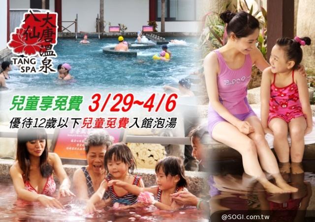 「八仙大唐溫泉」溫泉主題樂園  婦幼節兒童免費