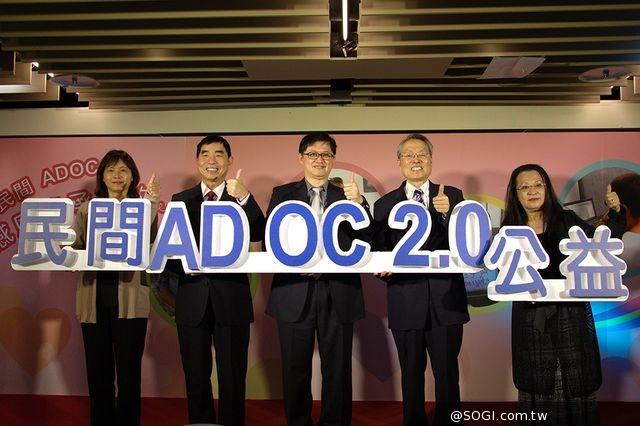 民間ADOC 2.0公益計畫  施振榮交棒童子賢續做國內外社會公益