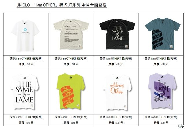 UNIQLO 與 Pharrell Williams 聯名「i am OTHER」4 月 14 正式登場