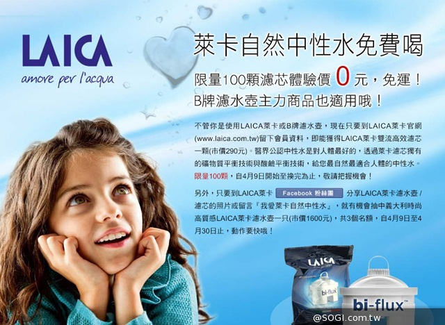 41週年慶!義大利萊卡推出免費「換好芯 不換壺」限量活動