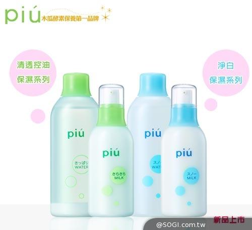 「piu木瓜酵素保養」清透控油保濕及淨白 再推出基礎保養系列
