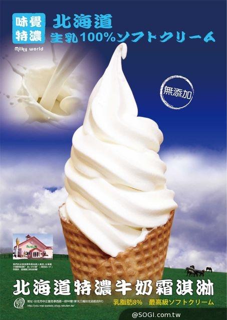 北海道特濃牛奶霜淇淋 在新光三越站前店「悠美菓子」登場囉