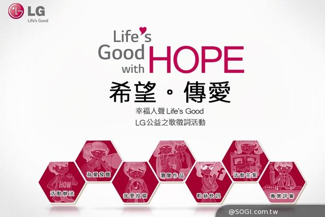 LG「幸福人聲 Life's Good」LG公益之歌徵詞活動
