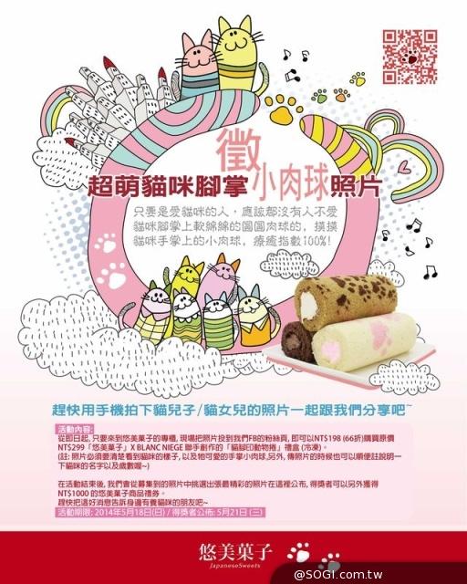 「超萌貓腳印蛋糕捲」 新光三越站前店地下二樓 「悠美菓子」上市