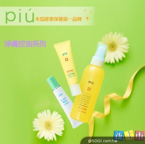 piu木瓜酵素保養第一品牌 強勢主打淨膚控油系列