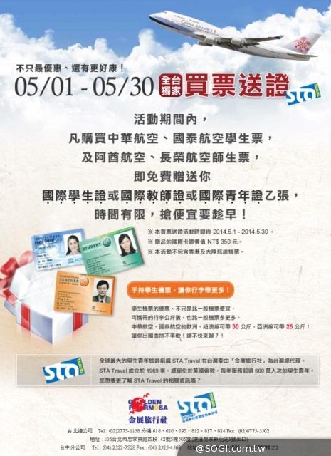 「買師生票送卡證」國際學生證讓出國省很大