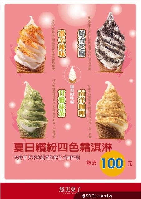 「悠美菓子」北海道特濃牛奶霜淇淋 夏日繽紛四色新口味