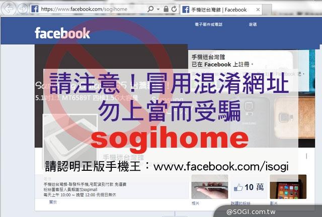 以下盜用手機王「SOGI」商標,冒用混淆「sogihome」FB 粉絲團,勿上當而受騙!