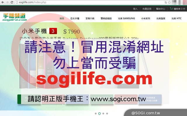 以下盜用手機王「SOGI」商標,冒用混淆「sogilife.com」網址,勿上當而受騙!