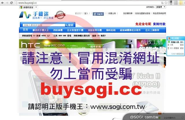 以下盜用手機王「SOGI」商標,冒用混淆「buysogi.cc」網址,勿上當而受騙!