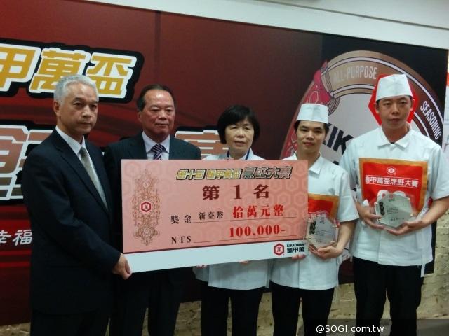第十屆龜甲萬盃料理比賽 傳承台灣醍醐味