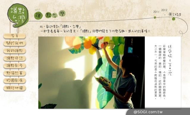 中華電信基金會「蹲點.台灣」因為愛, 蹲下來 百位青年實踐家誓師