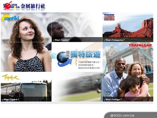 金展旅行社 開啓旅遊新視野的獨特旅遊型態