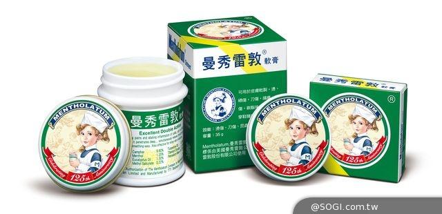 歡慶小護士125週年「曼秀雷敦軟膏」紀念版 限量上市