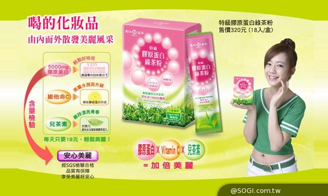 「天仁膠原蛋白綠茶粉 靚彩好氣色」免費送您體驗包