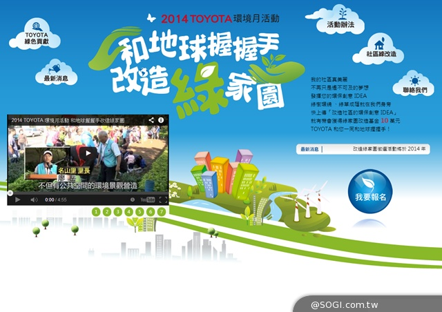 2014 TOYOTA「綠色改造社區計劃」改造創意募集中