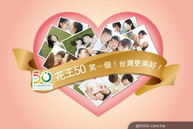花王(台灣)50周年 笑一個 微笑力量讓幸福無限蔓延