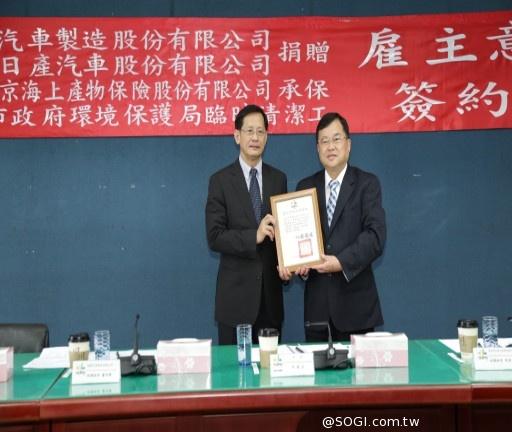 裕隆汽車、裕隆日產汽車 捐贈嘉惠台北市環保局市民臨時工