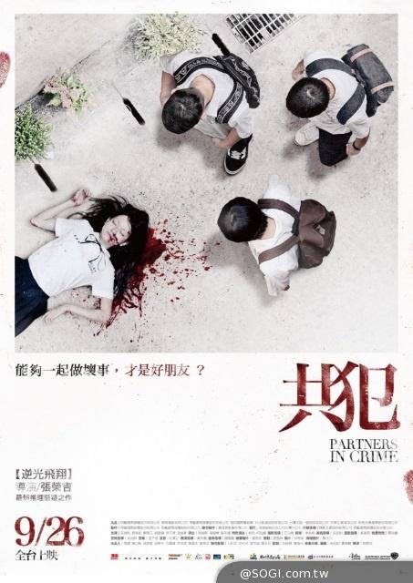 奧斯卡風向球多倫多影展名單公佈 《共犯》代表台灣劇情長片入選