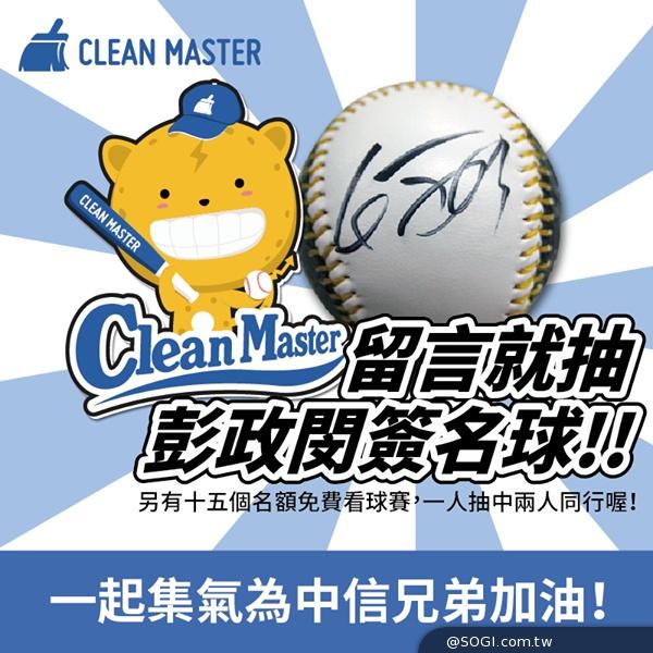 Clean Master 獻愛!送百張票邀偏鄉孩童看棒球