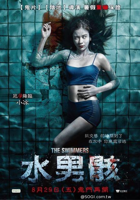 泰版歐陽妮妮捲三角戀《水男骸》懷孕自殺當女鬼 為高墜池戲親上陣