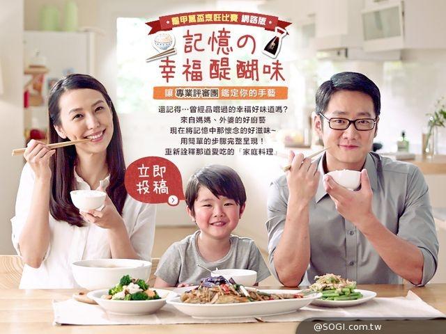 「龜甲萬盃烹飪比賽」用食譜分享你記憶中的幸福醍醐味