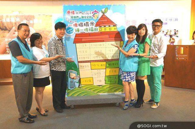 藍迪兒童之家「福田計畫」疼惜我們的孩子 給他一個安定的家