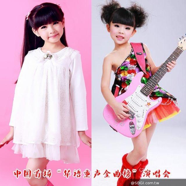 王巧張晶晶唱響首屆「華語童聲金曲榜」台灣創作歌手許雅涵齊賀