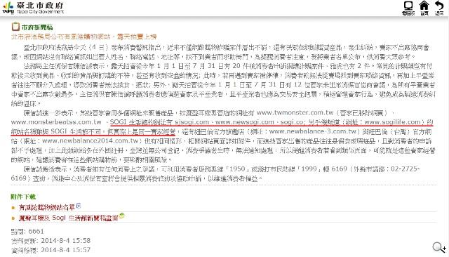 【站方公告】別誤入冒用混淆網址!認明正版手機王網址【www.sogi.com.tw】