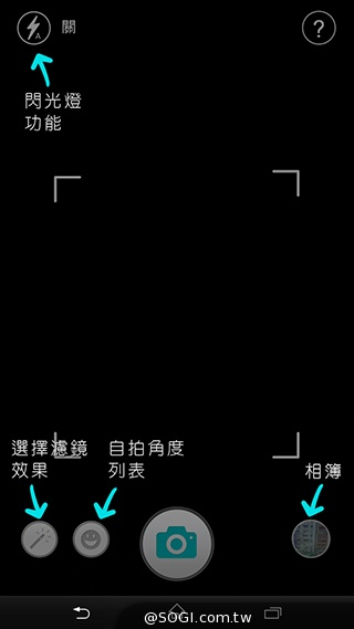 索尼Xperia C3黃金自拍App 建立最佳拍攝角度