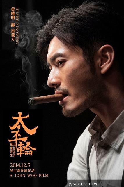 吳宇森史詩愛情鉅片《太平輪:亂世浮生》台灣12月5日與亞洲同步上映