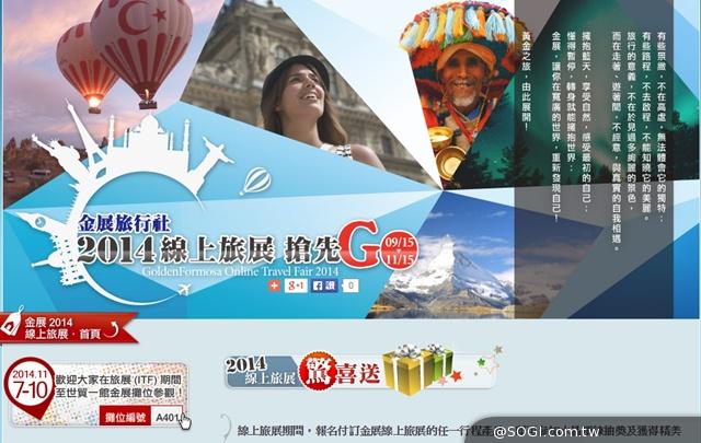 2014 旅展金展獨家 30 萬環遊世界住城堡不是夢