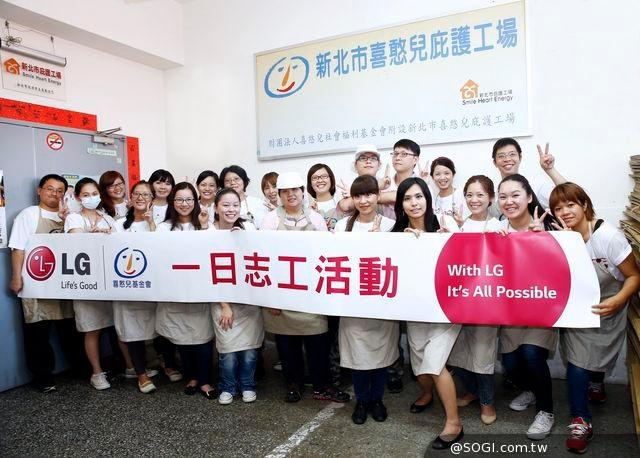 台灣LG員工齊動員 舉辦「喜憨兒一日志工」服務