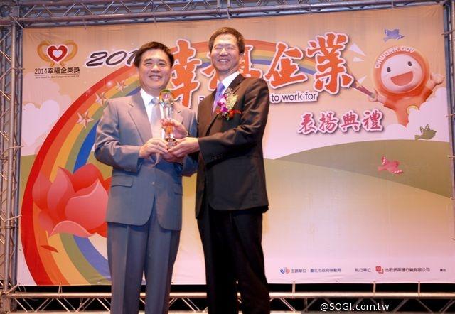 台灣愛普生科技 榮獲「幸福企業獎」最高榮譽三星獎