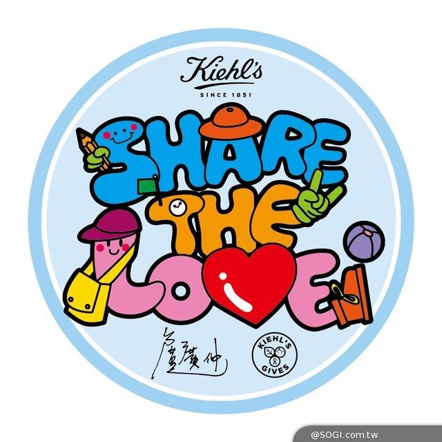 2014年百貨週年慶KIEHL'S契爾氏邀您一起「分享愛 愛分享」